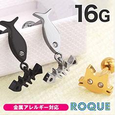 ボディピアス 16G 魚&ねこ ストレートバーベル(