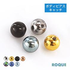 キャッチ ボディピアス 16G 14G シンプルボールキャッチ(約3mm/約4mm/約5mm)