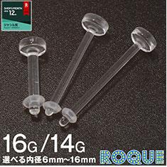 透明ピアス 16G 14G アクリル素材 リテイナー 選べる内径6~16mm(1個売り)