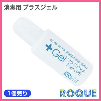 ケアジェル ボディピアス ケア用品 消毒用 プラスジェル 20ml