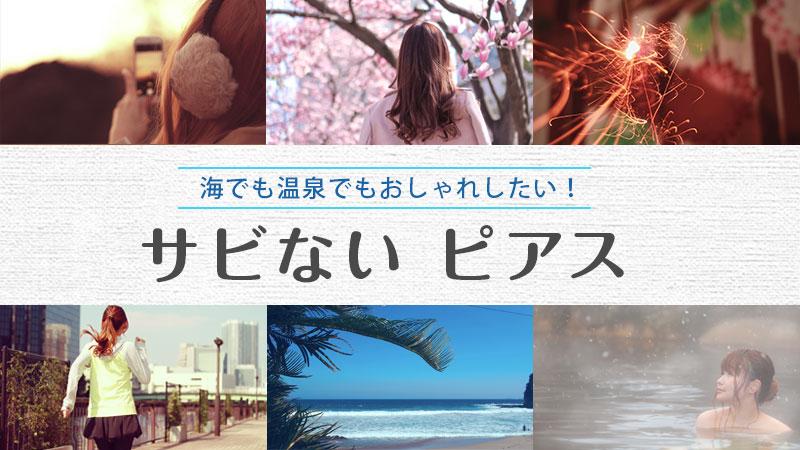 海や温泉でもOK!「錆びない素材のピアス」でおしゃれしよう!