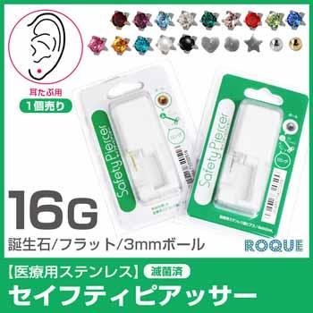 ピアッサー 【医療用ステンレス】耳たぶ用 16G ボディピアス 誕生石/フラット/3mmボール セーフティーピアッサー