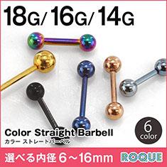 ストレートバーベル ボディピアス 18G 16G カラー 定番 シンプル