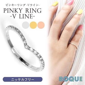 ピンキーリング ニッケルフリーリング 指輪 Vライン