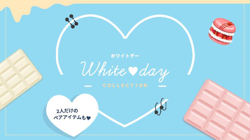 想いを込めたお返しに♥ホワイトデー特集